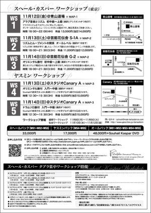 Omseya_2010ura